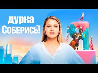 ДУРКА В ЧИСТОМ ВИДЕ! | НАСТЯ, СОБЕРИСЬ
