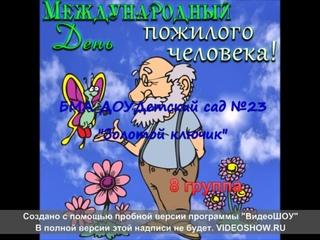 """Поздравления с днём пожилого человека от группы #8 БМАДОУ Детский сад #23 """"Золотой ключик"""""""
