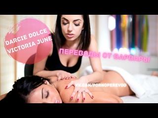Darcie Dolce Victoria June lesbian massage pussy tits ass toys oiled 69 facesitting orgasm перевод порно субтитры лесби 1080