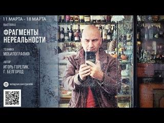 Презентация фото-выставки «Фрагменты нереальности»