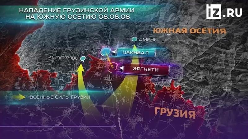 Август 2008 года Военная Агрессия Грузинов фашистов Евросоюза США и Укрофаши
