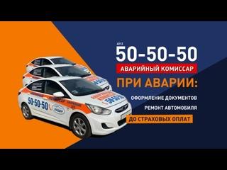 Аварийный комиссар 50-50-50