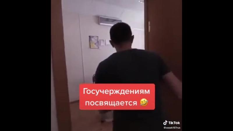Поход в любое госучреждение