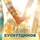 Эдуард Хуснутдинов - Мы любили [Шансон] [Март] [2020] [vk.com/shanson88]