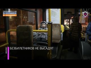 Мегаполис - Детей-безбилетников не высадят - Россия