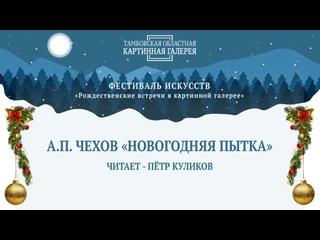 А. П. Чехов «Новогодняя пытка».