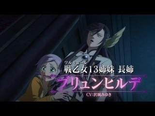 """""""Повесть о конце света / Shuumatsu no Walküre"""" - трейлер"""