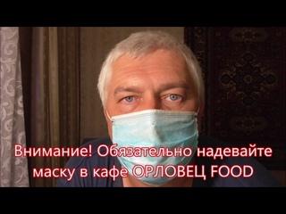 Человек в маске говорит - Внимание! Обязательно надевайте маску в кафе ОРЛОВЕЦ FOOD