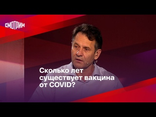 Сколько лет существует вакцина от COVID?