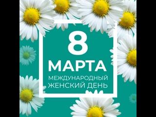 С 8 Марта! Ваша Стоматология 💎