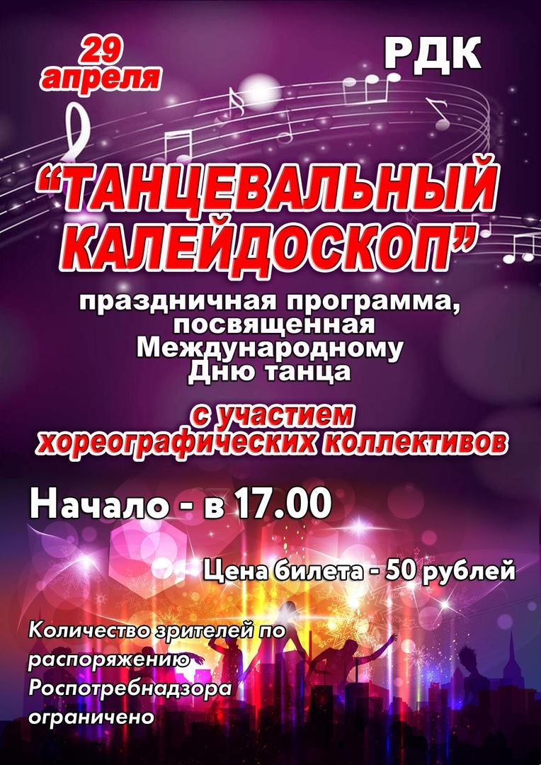Петровчан приглашают на концертную программу, посвящённую Международному дню танца