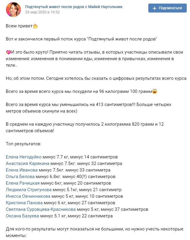 Как я впервые запустил онлайн курс на минус 200 000 рублей, изображение №27