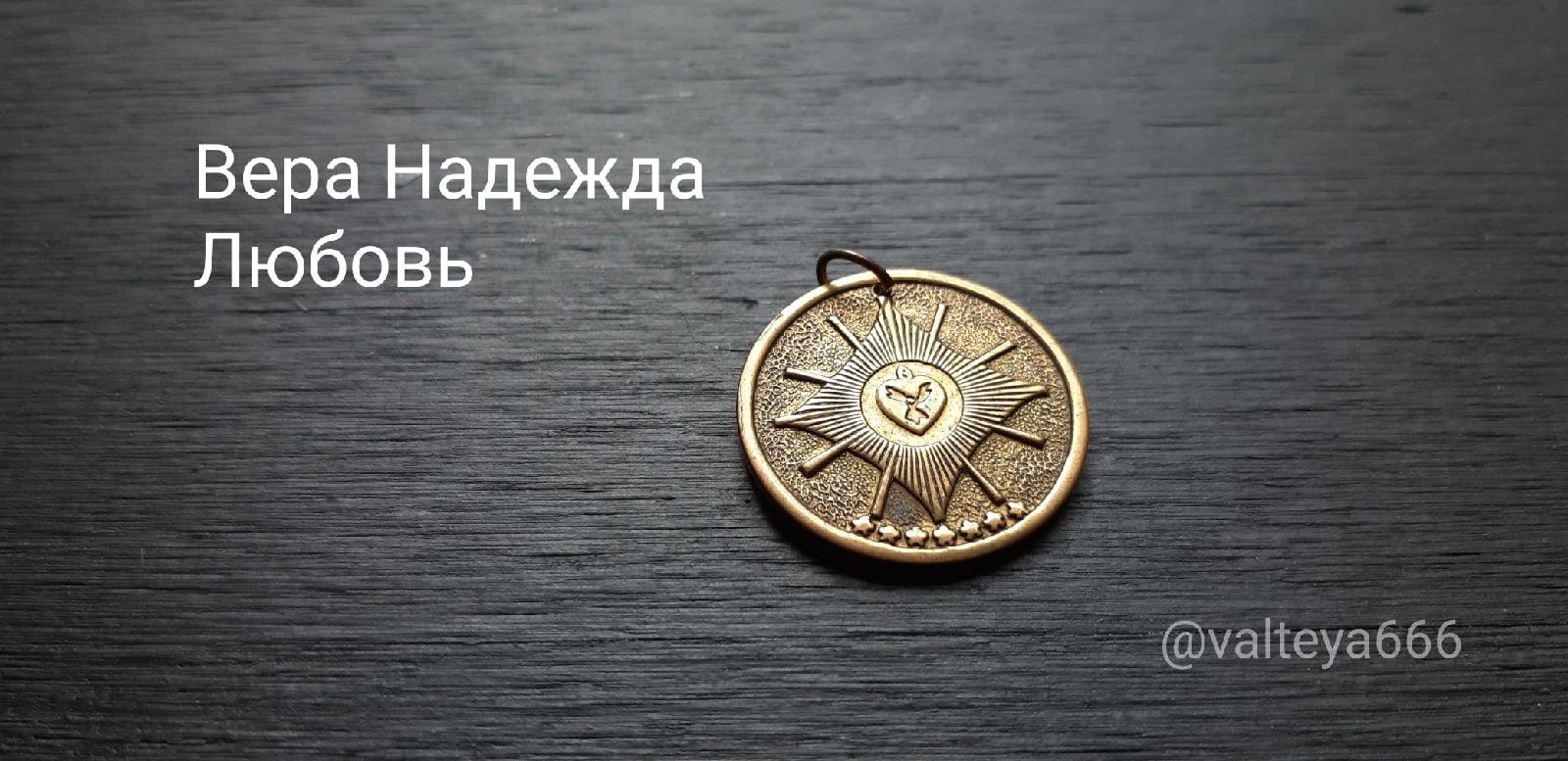 киев - Амулеты, талисманы, обереги из металла. - Страница 2 FhQwX372knI