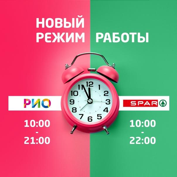 Рио Часы Работы Магазинов