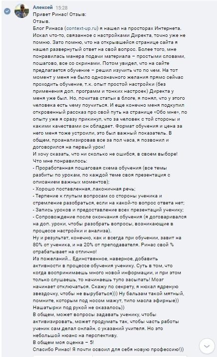 Отзыв Алексея об обучении настройке Яндекс Директ