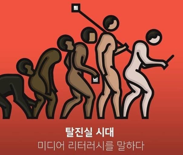 """""""Люди эволюционировали и стали белыми?"""" KBS редактируют постер после обвинений в расизме"""
