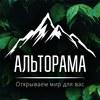 Альторама : Журнал о путешествиях