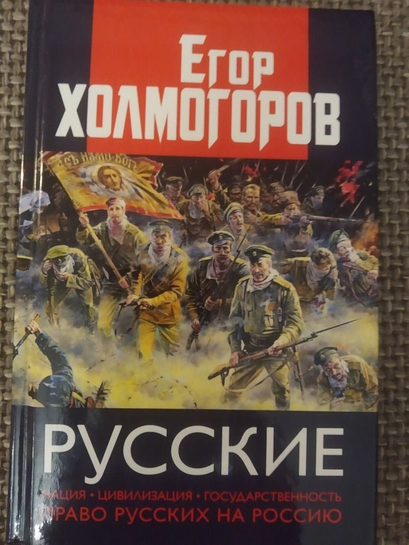 Прочитал наконец книгу Егора Холмогорова «Русские»