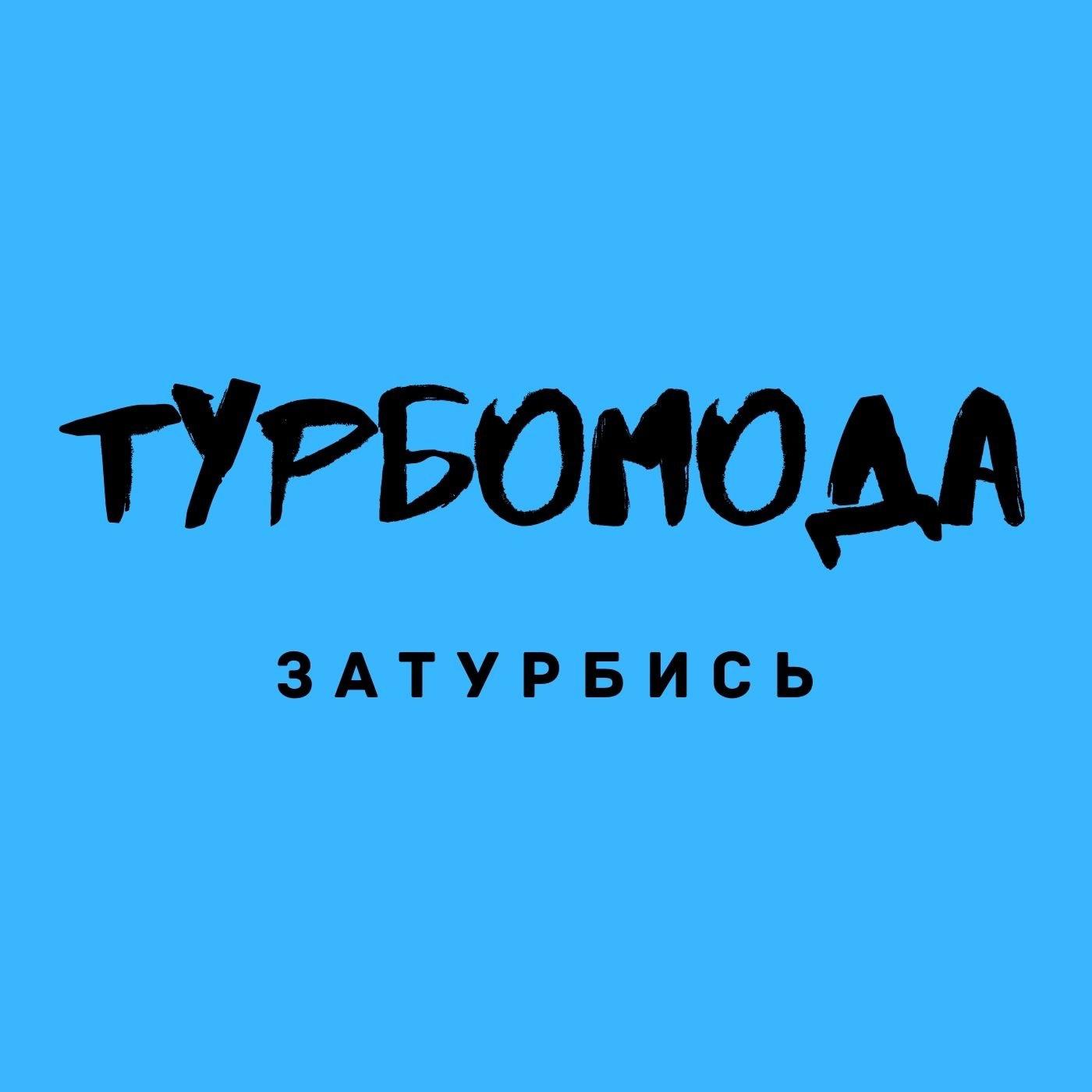Турбомода album Затурбись!