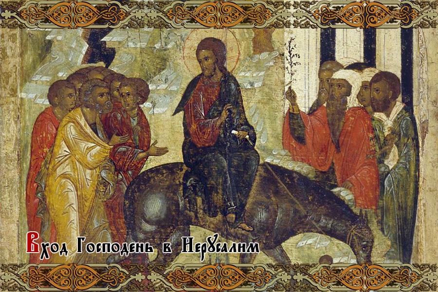 25 апреля Вход Господень в Иерусалим (Неделя ваий, Вербное воскресение) — двунадесятый праздник, который совершается в шестое воскресенье Великого поста и установлен в воспоминание торжественного входа Господня в Иерусалим.
