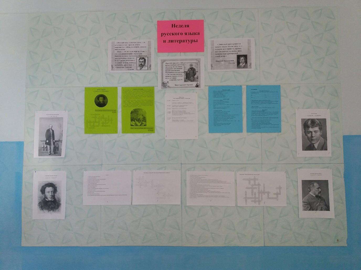 Стенд Неделя русского языка и литературы