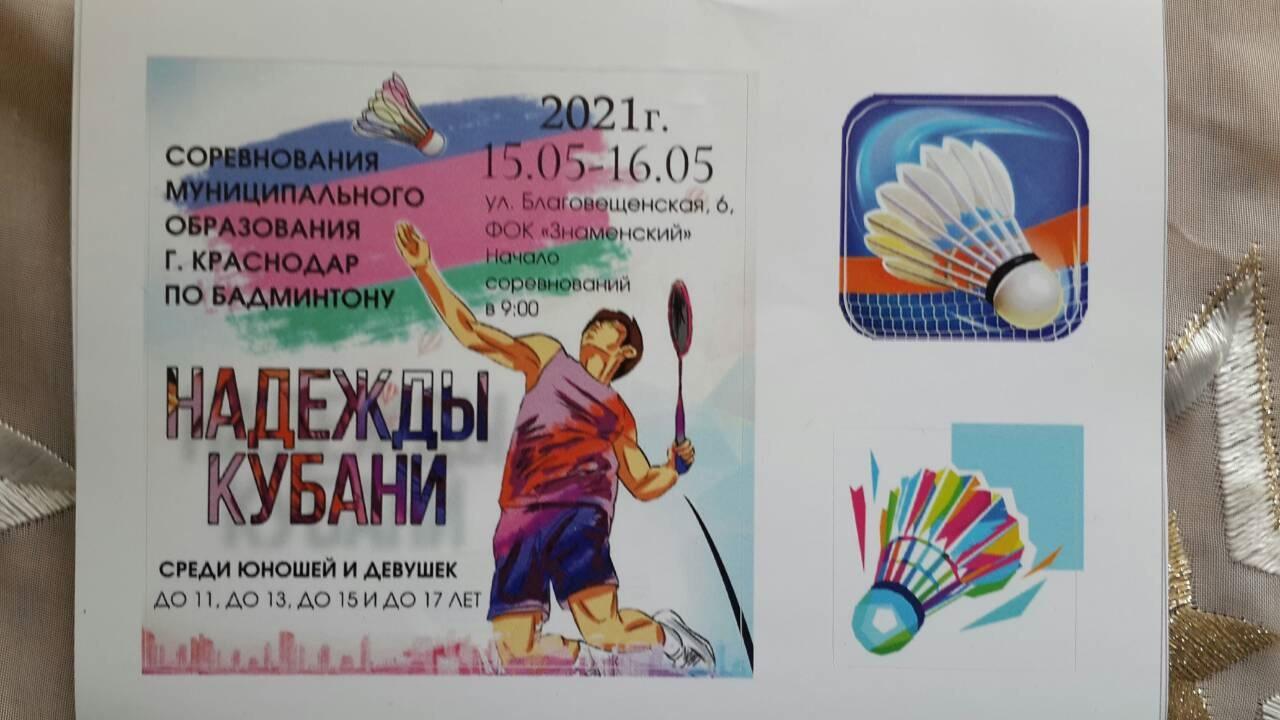 Спортсмены города Донецка стали победителями и призёрами соревнований по бадминтону в Краснодаре