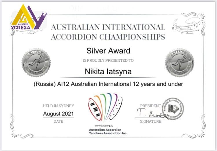 Ученик из Белгородской области стал серебряным призёром в Международном онлайн конкурсе, изображение №1