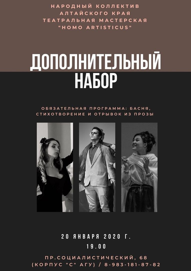 """Афиша Барнаул Дополнительный набор в """"Homo Artisticus"""""""