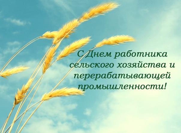 10 октября — День работника сельского хозяйства и перерабатывающей промышленности