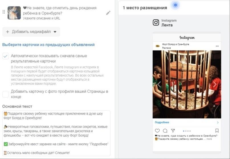 Продвижение квеста в Инстаграм и ВКонтакте | Кейс Форт Боярд