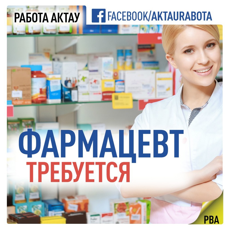 Фармацевт керек