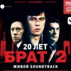 Петербург live ОНЛАЙН | БРАТ-2 20 лет | 6.08