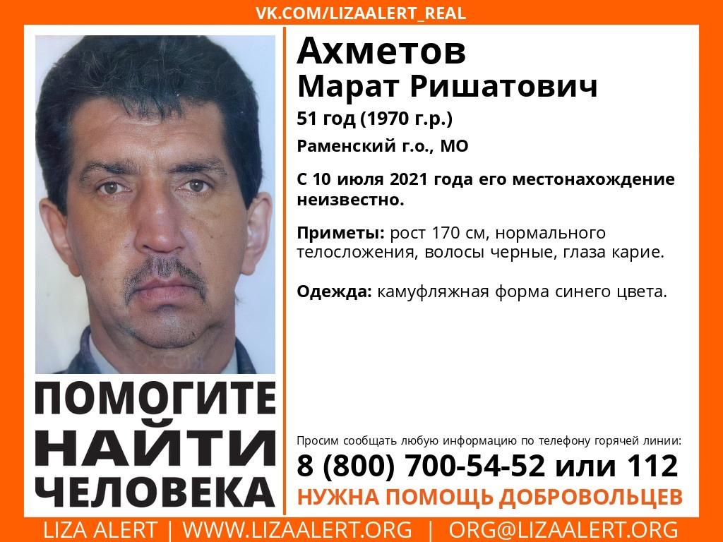 Внимание! Помогите найти человека!  Пропал #Ахметов Марат Ришатович, 51 год, #Раменский г