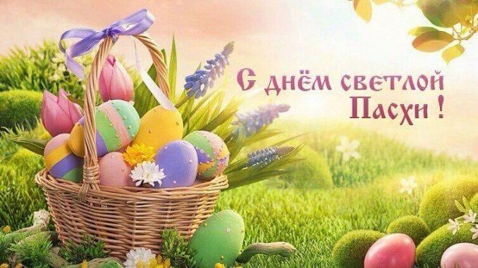 В день Светлой Пасхи желаю вам и