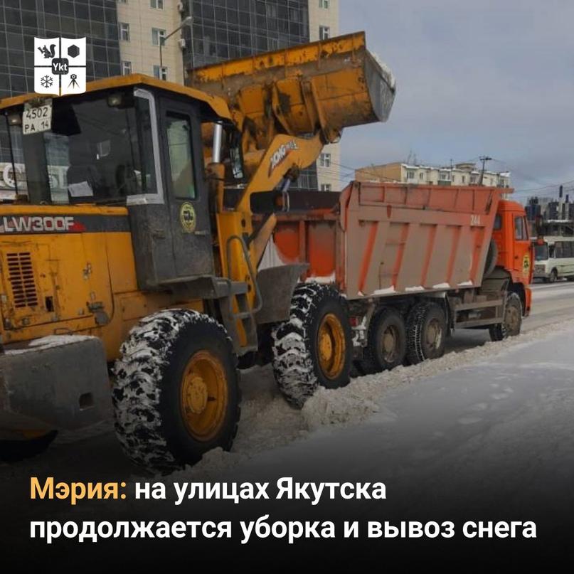 Мэрия: наулицах Якутска продолжается уборка ивывоз снега