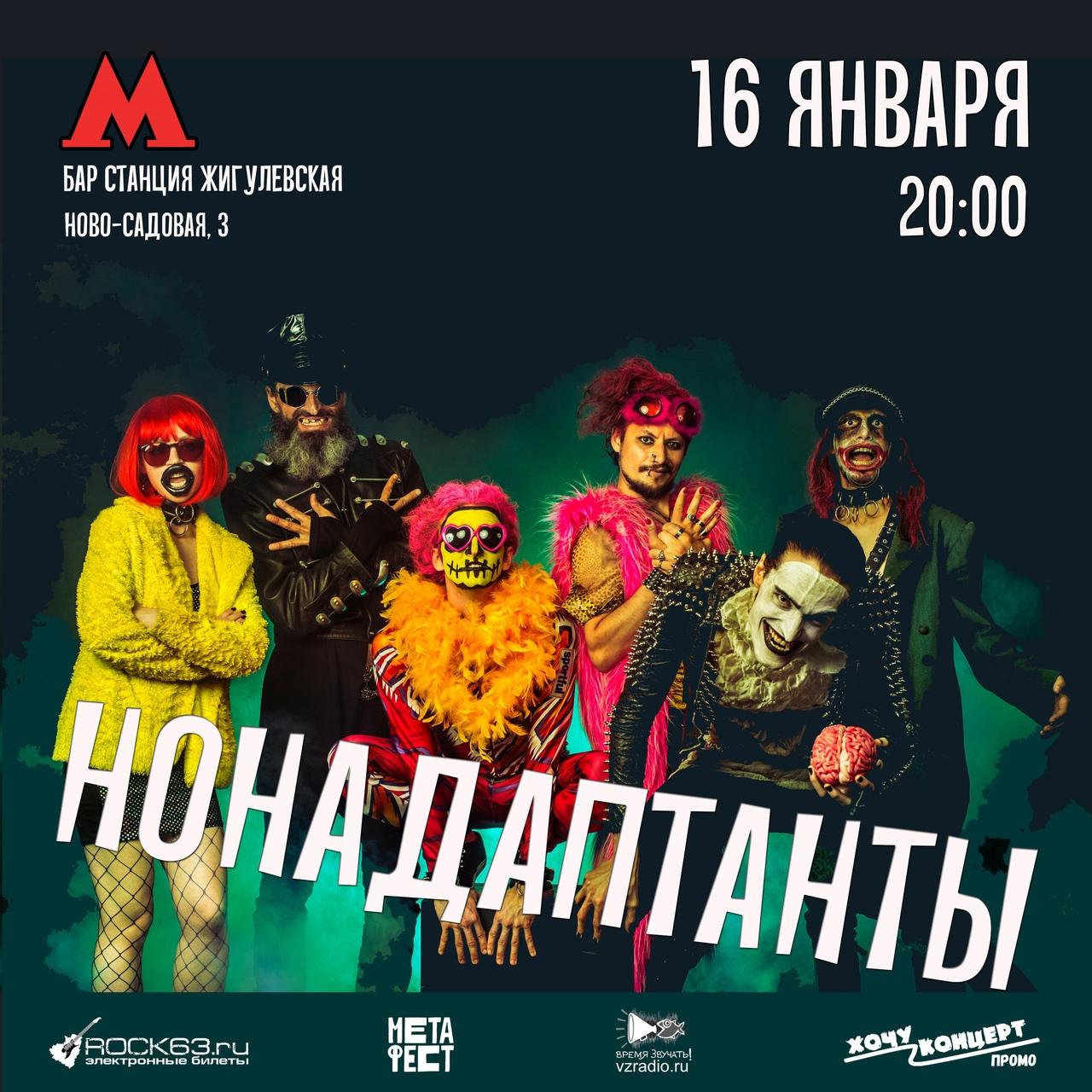 Афиша Самара 16.01 / НОНАДАПТАНТЫ / Самара