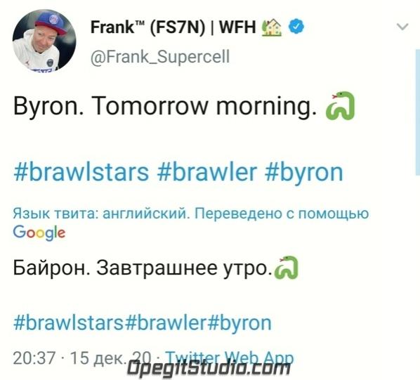Фрэнк подтвердил выход Байрона завтра! Ждём!  #BS@supercell_studio
