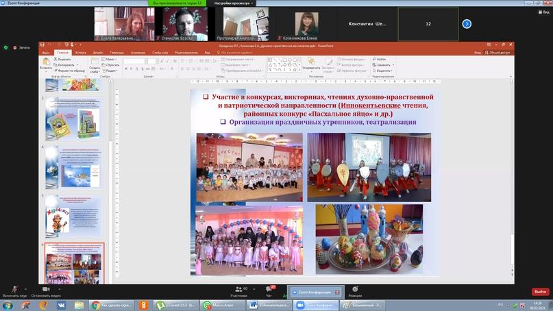 X Региональные образовательные Иннокентьевские чтения, изображение №23