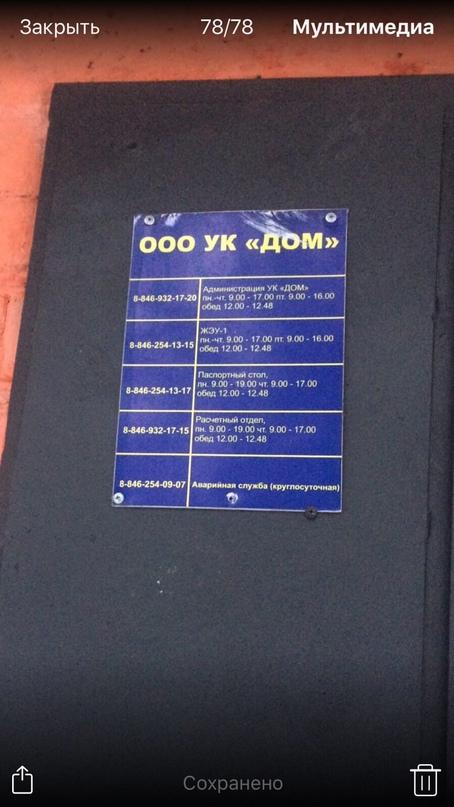 В чёрный список ООО КУ «Дом» осенью покрыли крышу на улице...