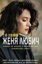 Любич Женя   Санкт-Петербург   10