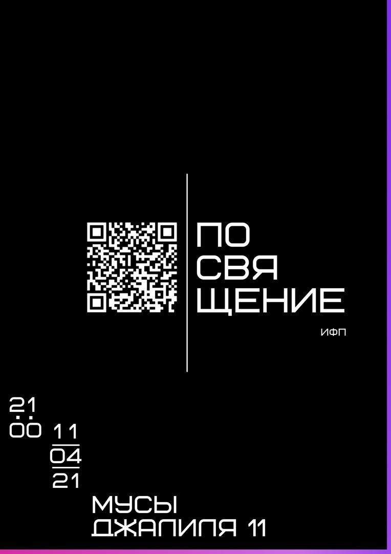 Афиша Новосибирск Дабл-посвят ИФП 2021