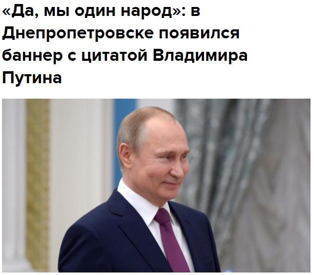 Неизвестные установили на железнодорожном мосту лозунг, призывающий к единству с Россией.