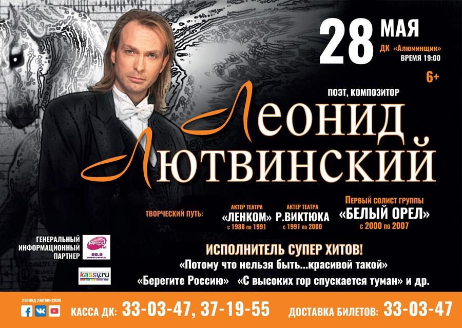 28 мая в 19.00 ДК «АЛЮМИНЩИК». ЛЕОНИД ЛЮТВИНСКИЙ