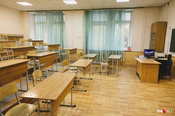 В городе Челябинской области школы перевели на дис...