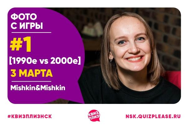3.03.2021   Mishkin&Mishkin   [1990e vs 2000e] #1 (146 фото)