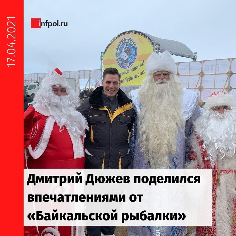 Пост Дмитрий написал спустя почти месяц после самого мероприятия
