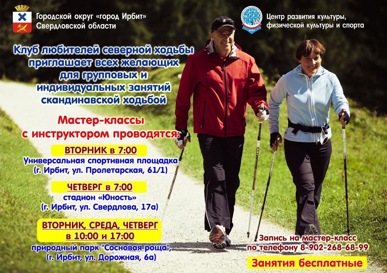 Клуб любителей северной ходьбы приглашают всех желающих