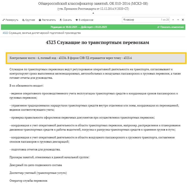 Новая форма СЗВ‑ТД с 1 июля 2021, изображение №6