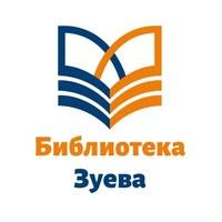 Логотип Библиотека семейного чтения им. И. В. Зуева