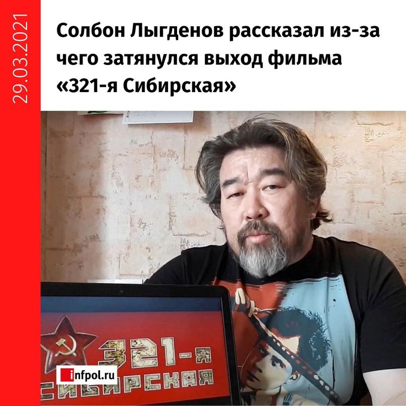 Накануне известный бурятский режиссёр Солбон Лыгденов опубликовал интригующую за...